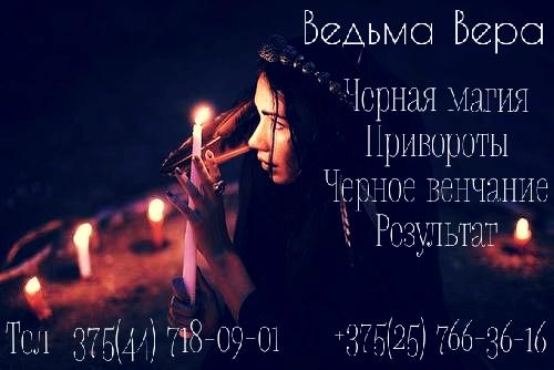 Магическая помощь в городе Актюбинске гадание в Актюбинске приворот в